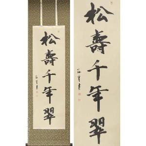 kakejiku_yg-3124[1]