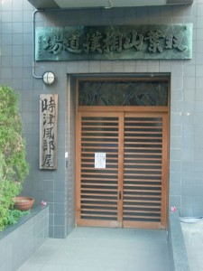 560px-Tokitsukaze_Beya
