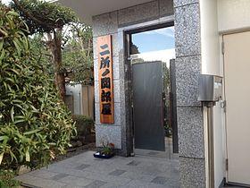 Nishonoseki_stable_2015_1